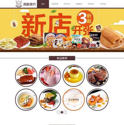 简单牛排美食餐厅网站静态html模板下载