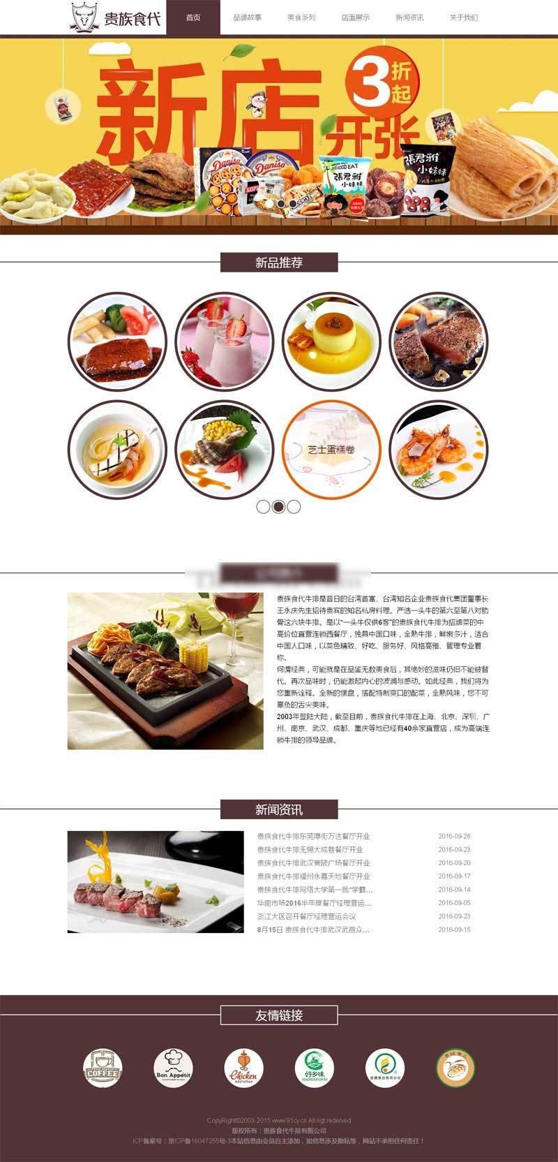 简单的牛排美食餐厅网站静态模板下载