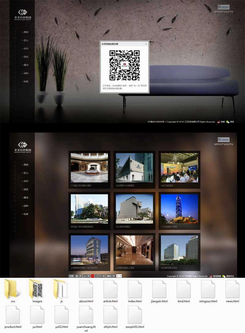 简单的石材集团公司网页静态模板