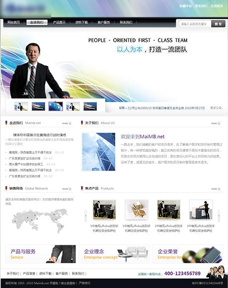 蓝紫色IT科技系列静态模板