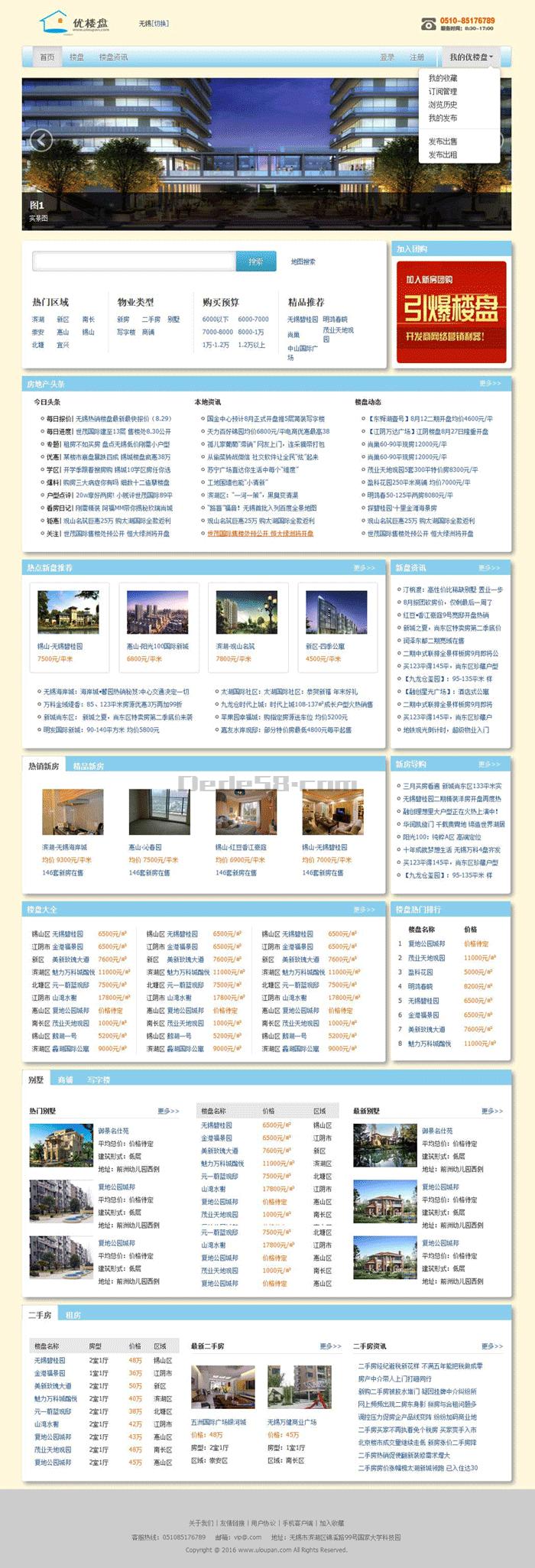 楼盘二手房交易网站平台模板html整站源码