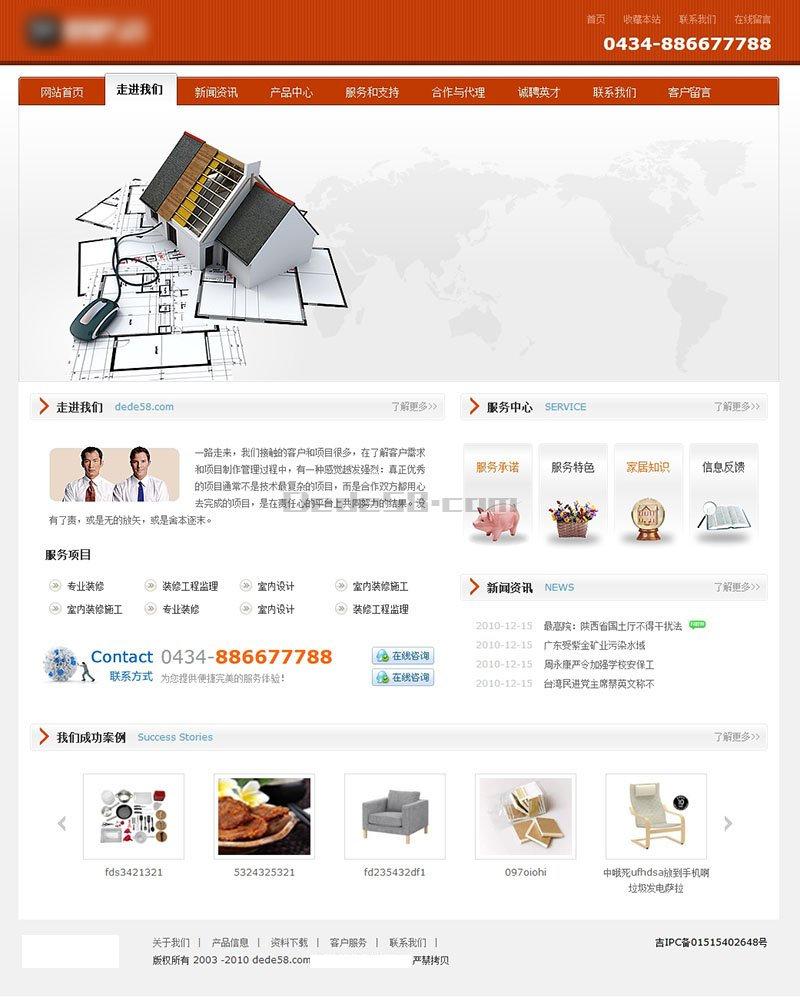 生活家居类网站html模板