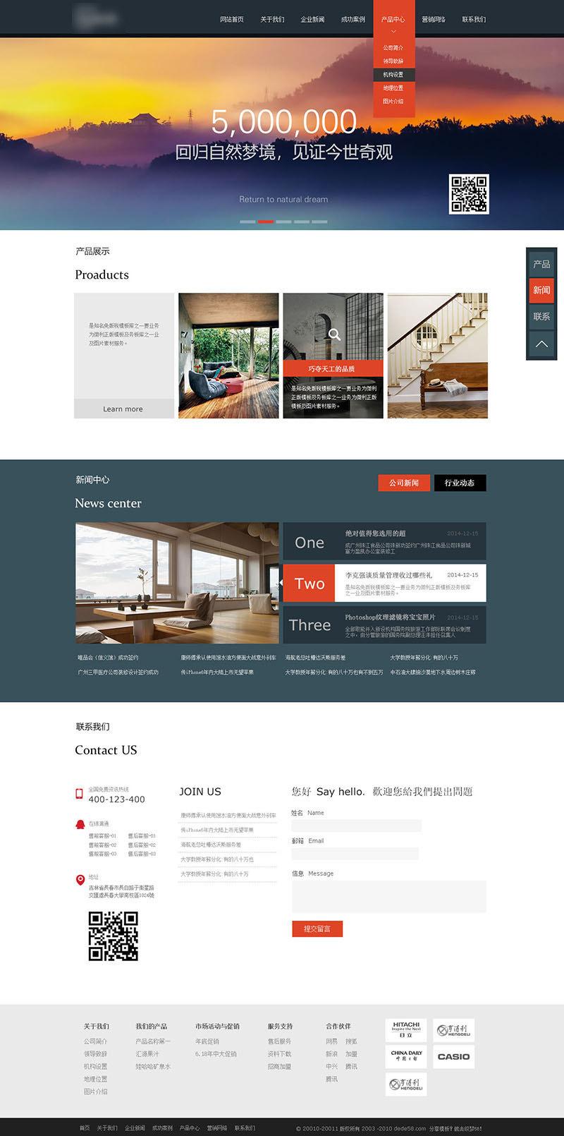 智能家居家具类网站HTML模板