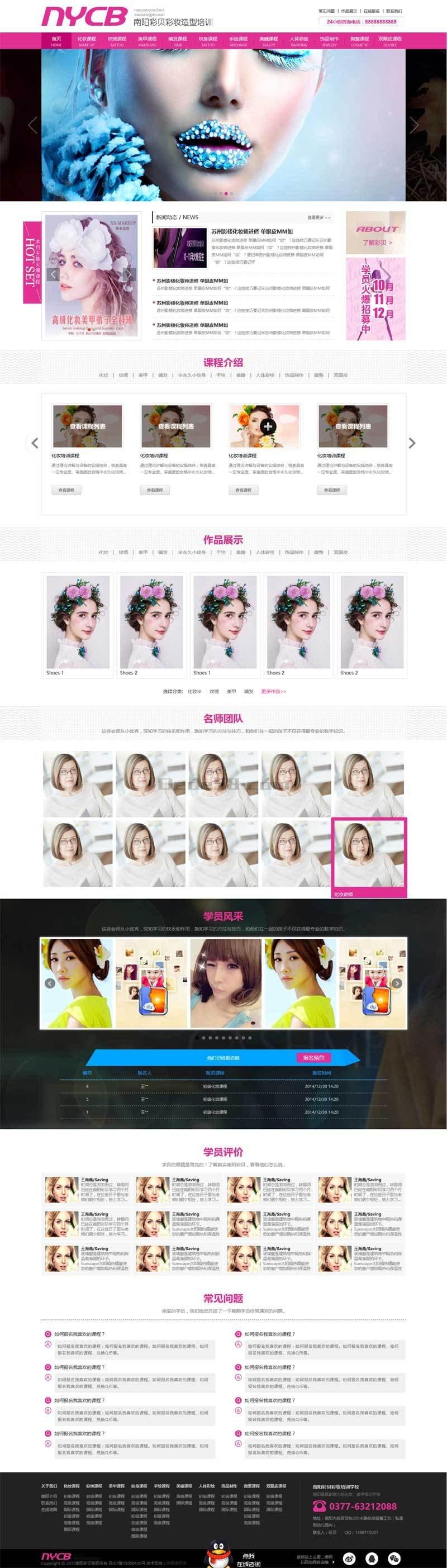 大气简洁的化妆造型培训公司网站html模板