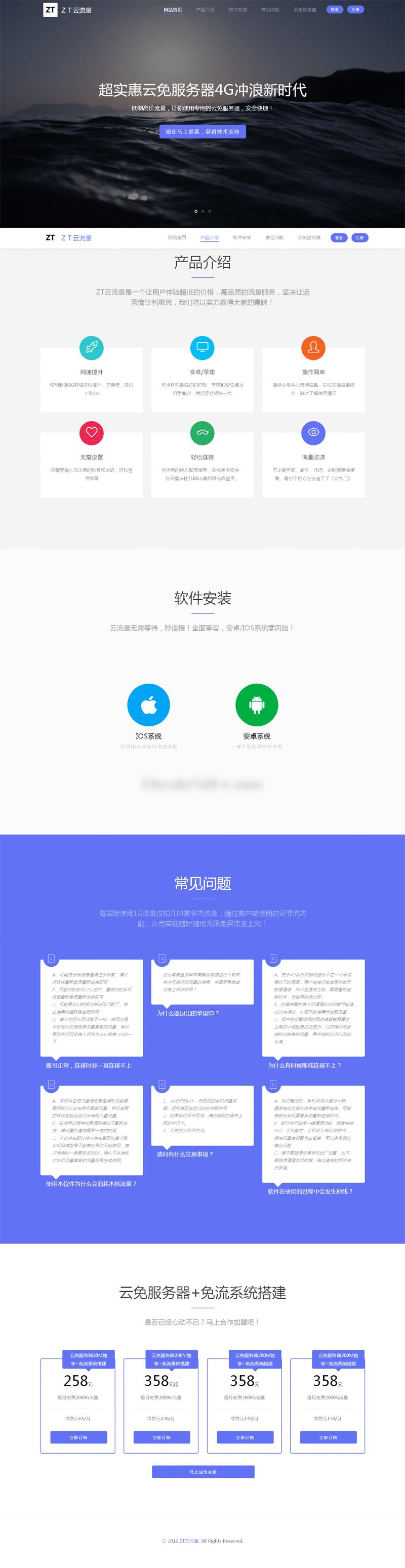 大气的手机软件app官网主页模板html5源码