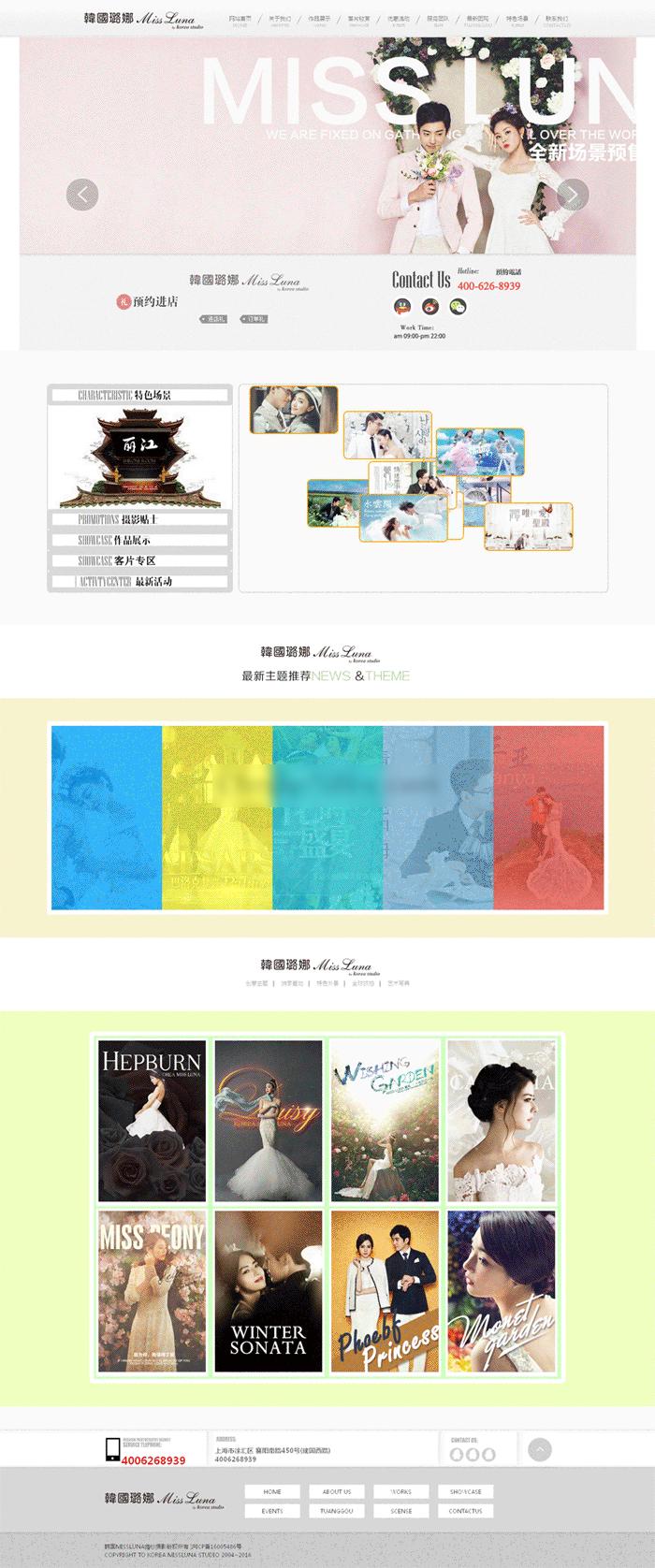 大气浪漫的摄影婚纱网站模板html下载