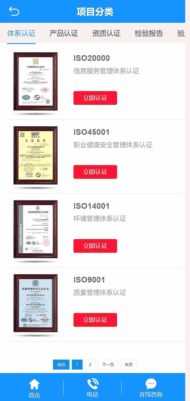 手机认证列表