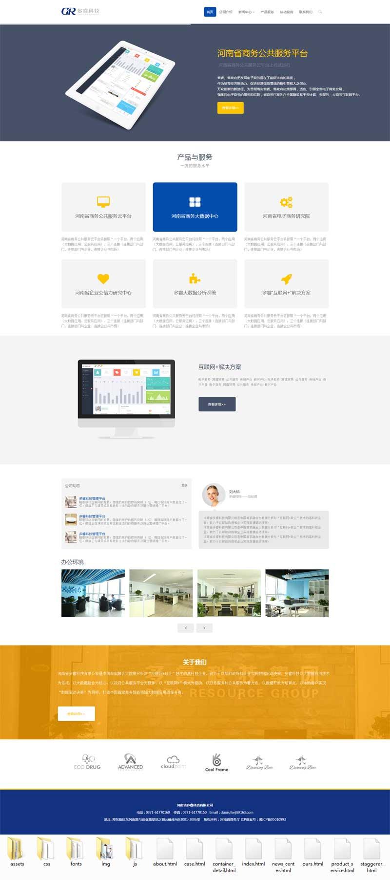 蓝色的软件开发科技公司网站html模板