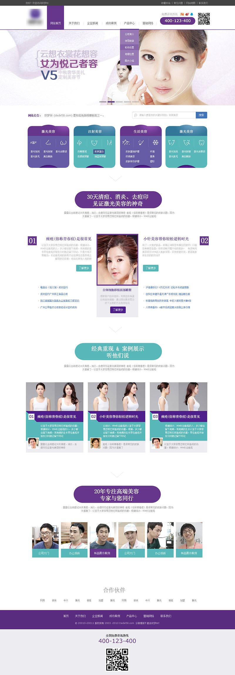 美容化妆美甲类网站html模板