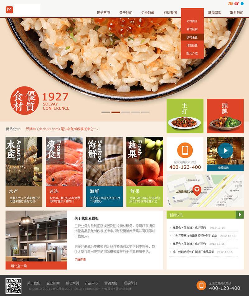 美食食品水产类网站html模板