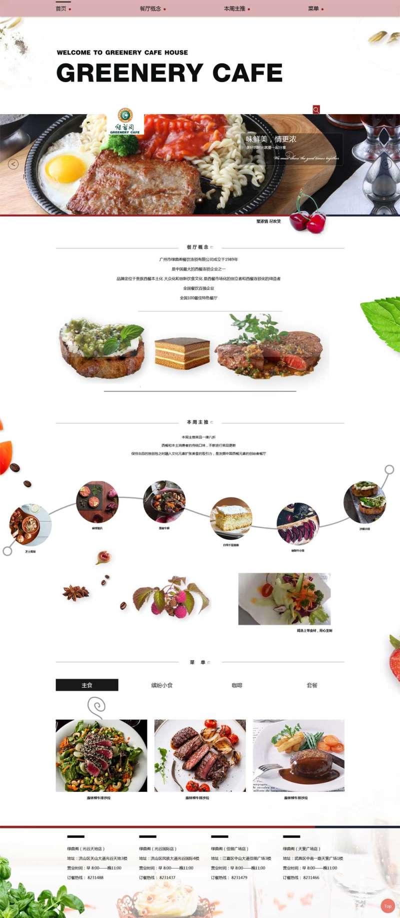美食推荐主题单页模板