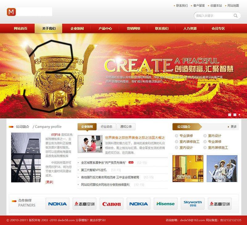 门户金融网站html模板