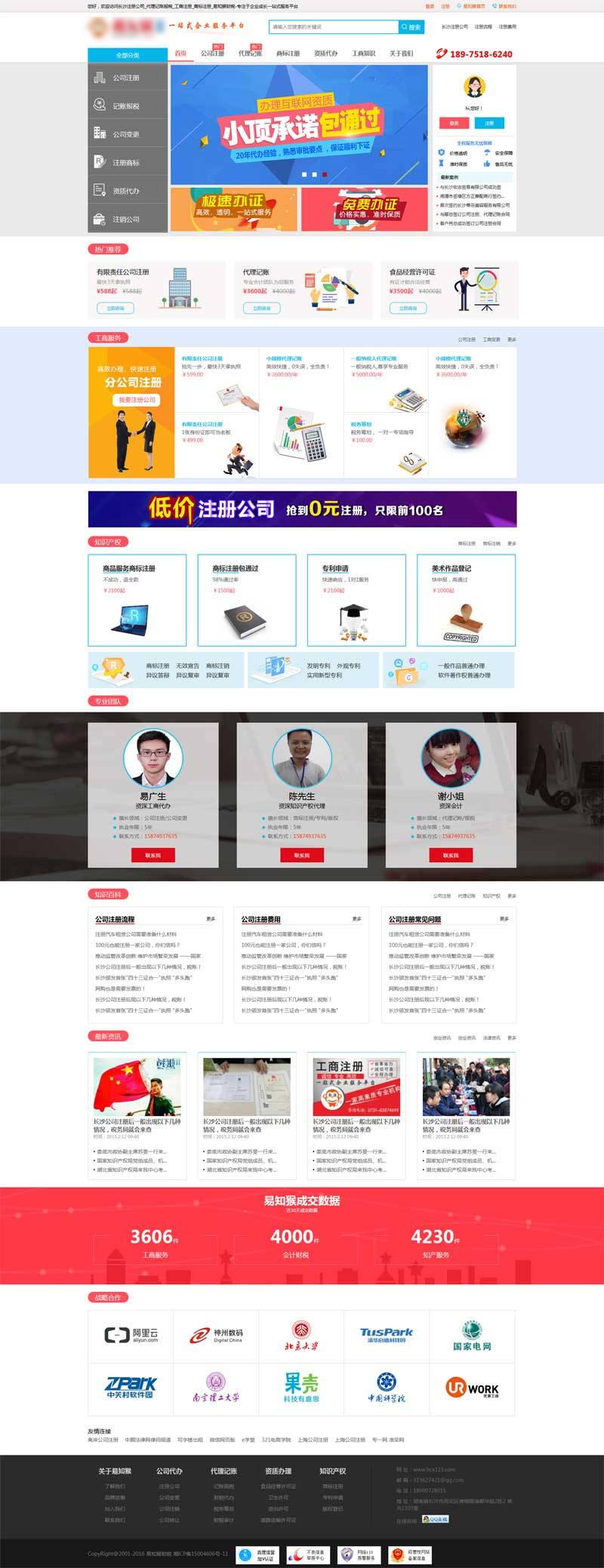 企业一站式服务平台网页模板