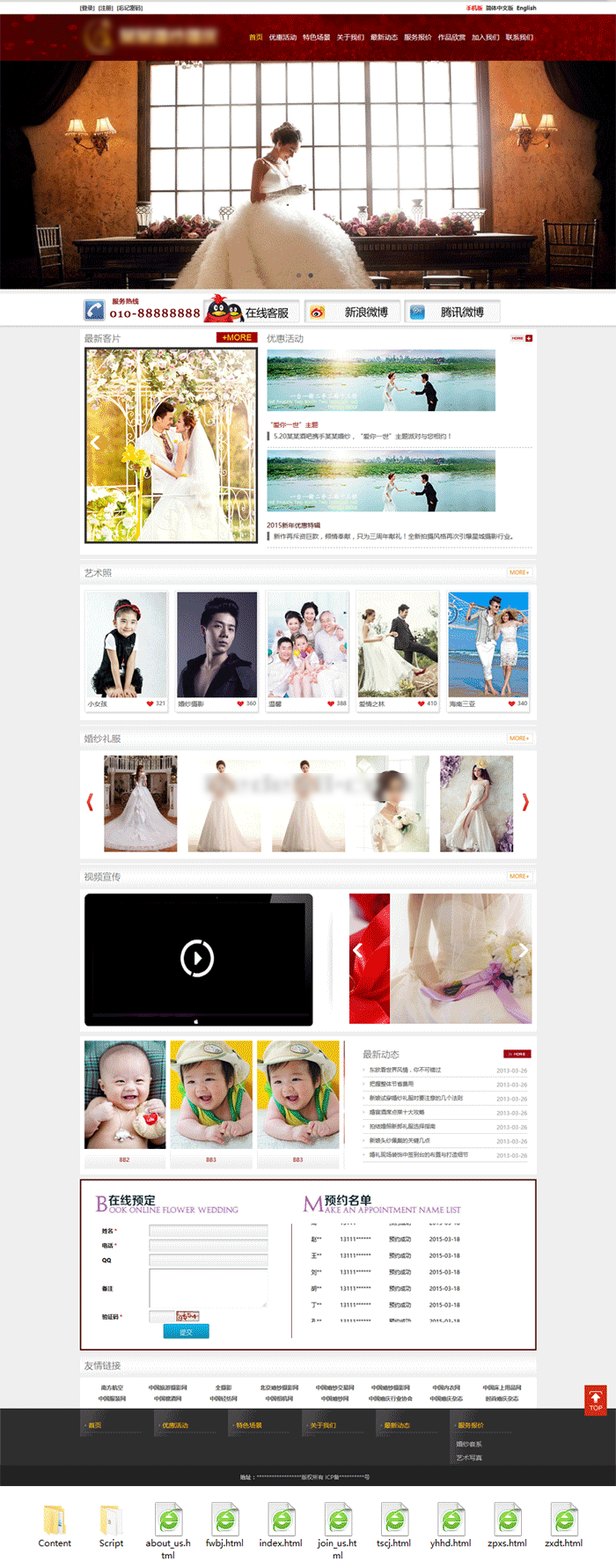 大气的婚庆公司婚纱摄影网站模板html整站