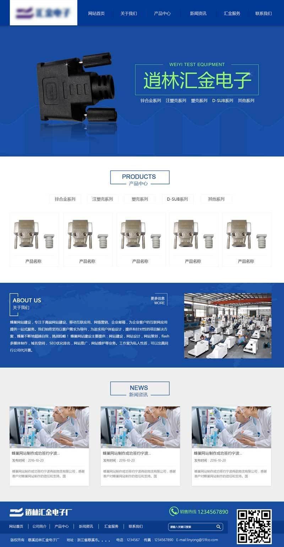 蓝色宽屏的电子厂公司网站模板html源码