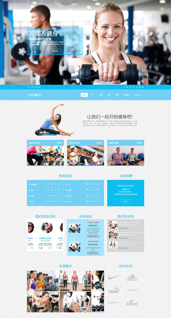 蓝色实用的健身房锻炼网站模板html整站