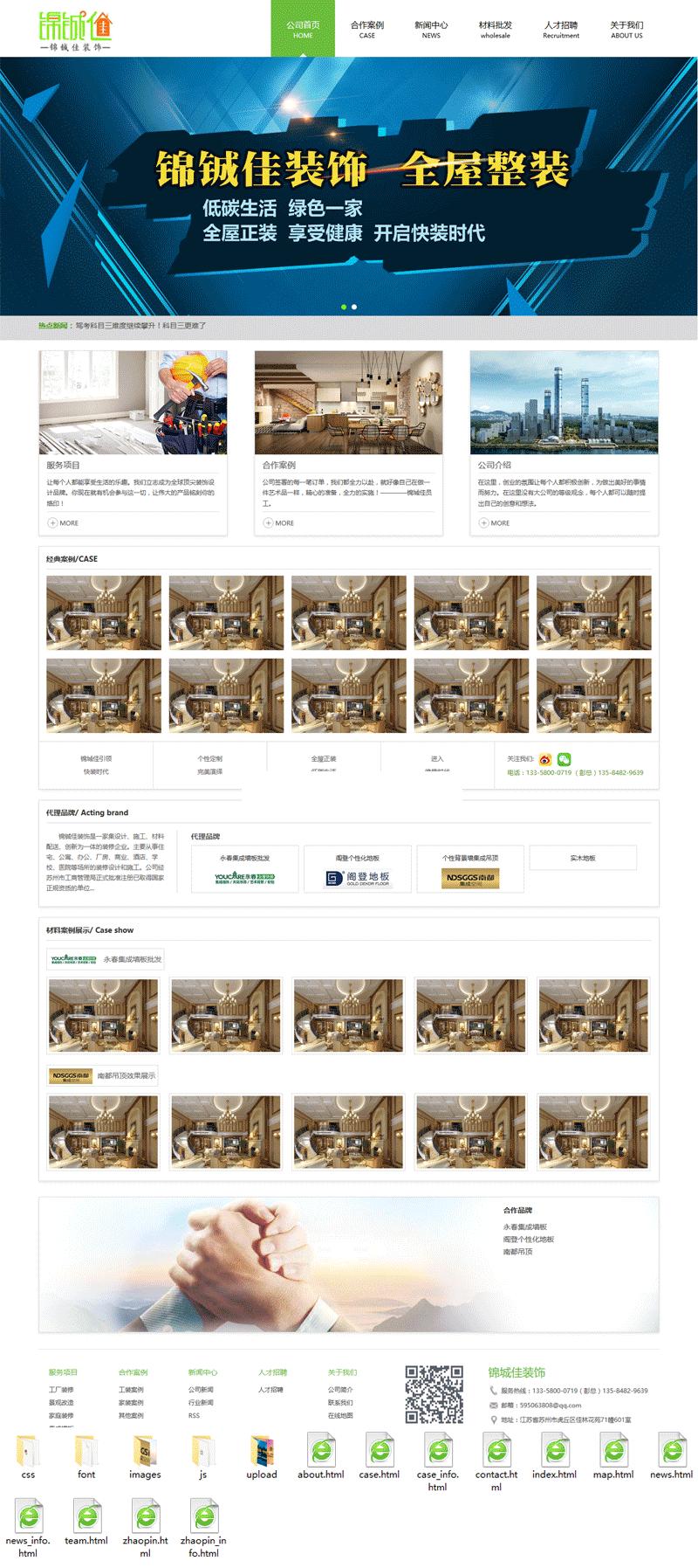 绿色宽屏的家居装饰企业站html模板下载