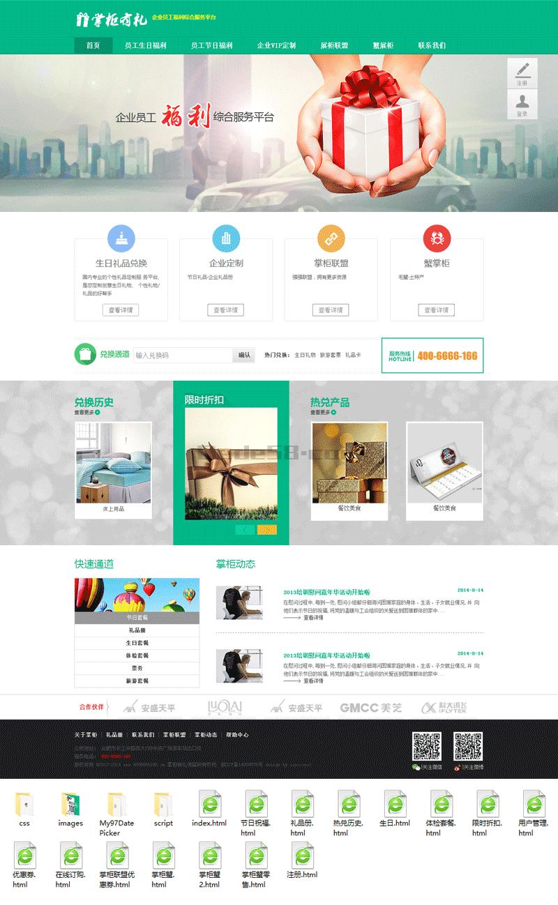 绿色企业员工福利服务网站html整站源码