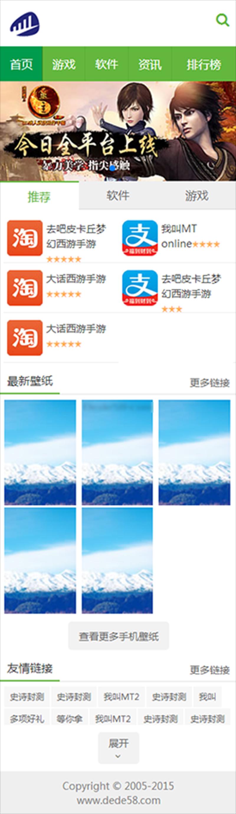 绿色软件下载手机版网站模板