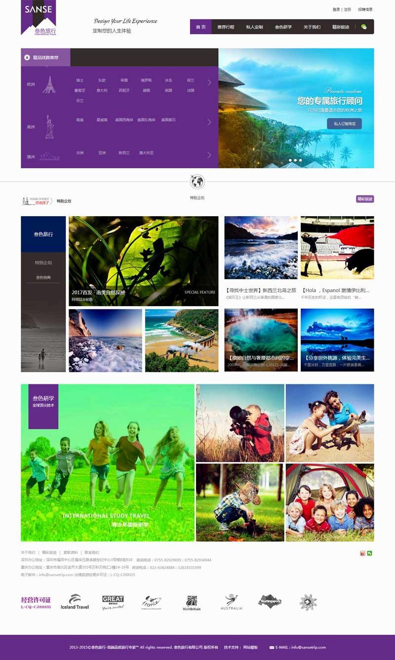 私人订制国外旅游网站模板html整站