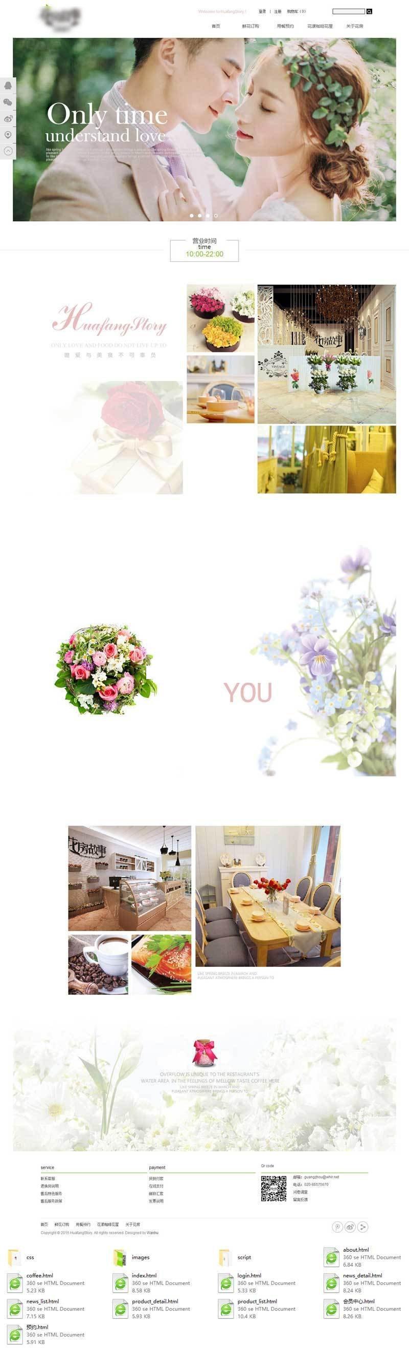 小清新鲜花预订特色餐厅网站模板html源码