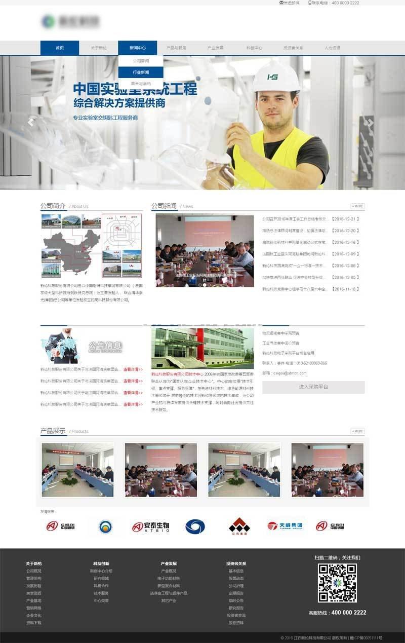 科技生产企业官网模板html下载