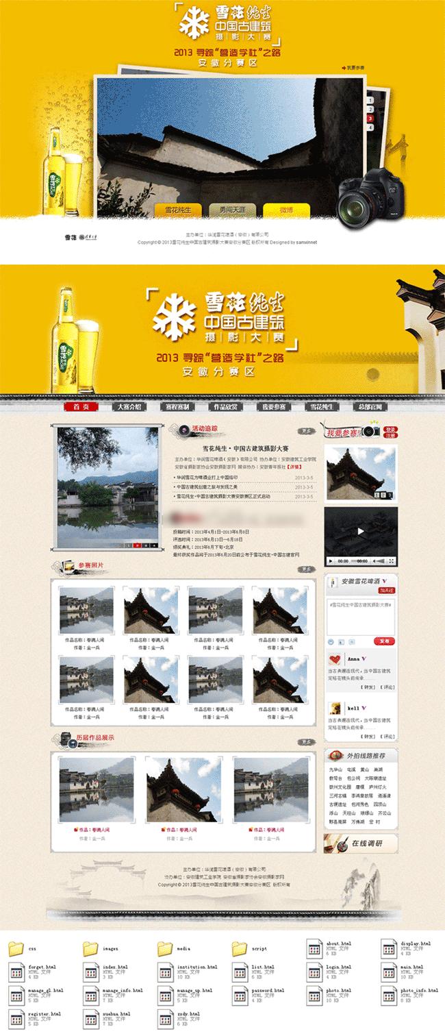 中国风的雪花啤酒摄影大赛官网html模板