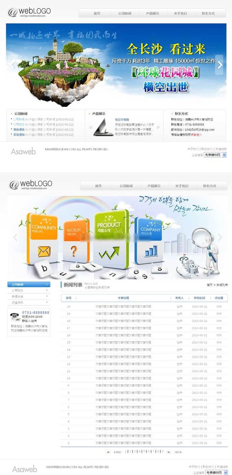 简洁电子数码产品通用网页模板