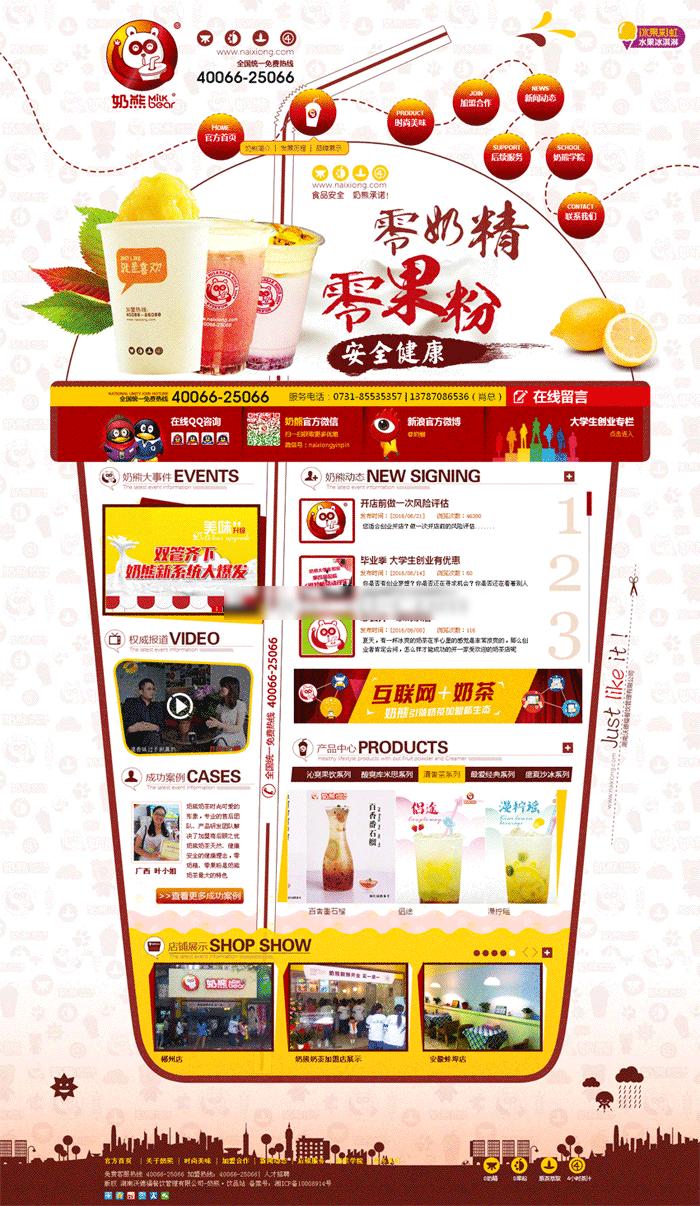 创意卡通的饮料加盟公司网站模板html整站