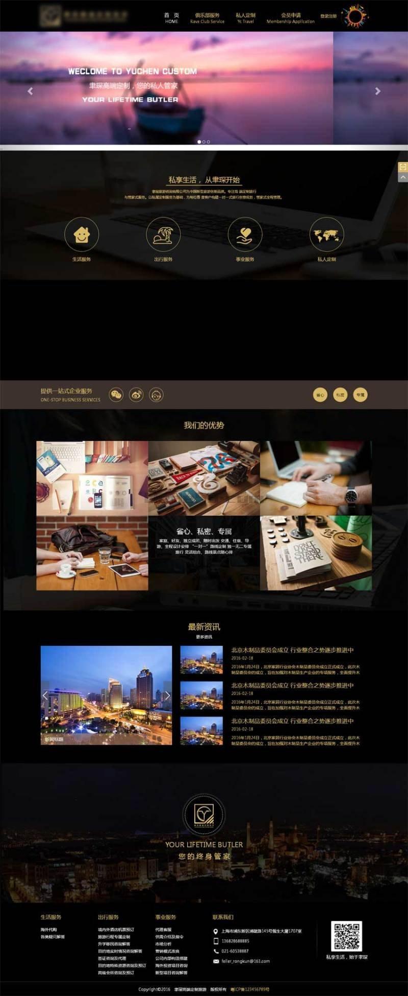黑色大气私人订制旅游网站模板html5整站下载