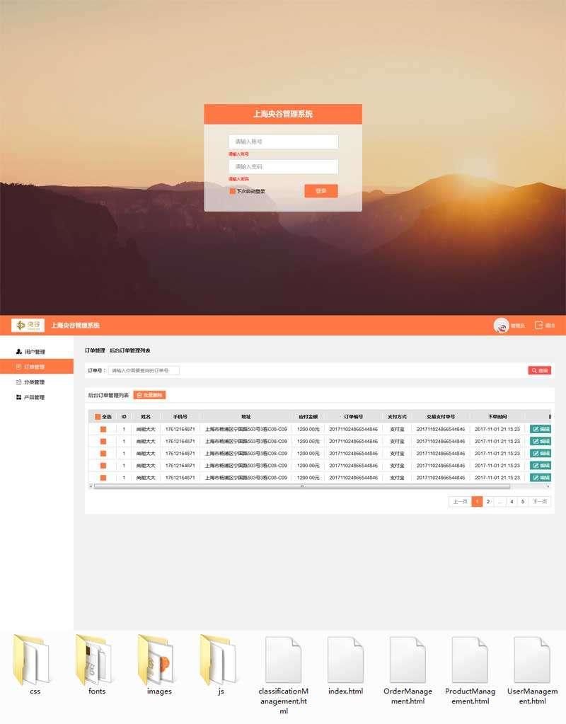 简单的产品订单管理页面模板
