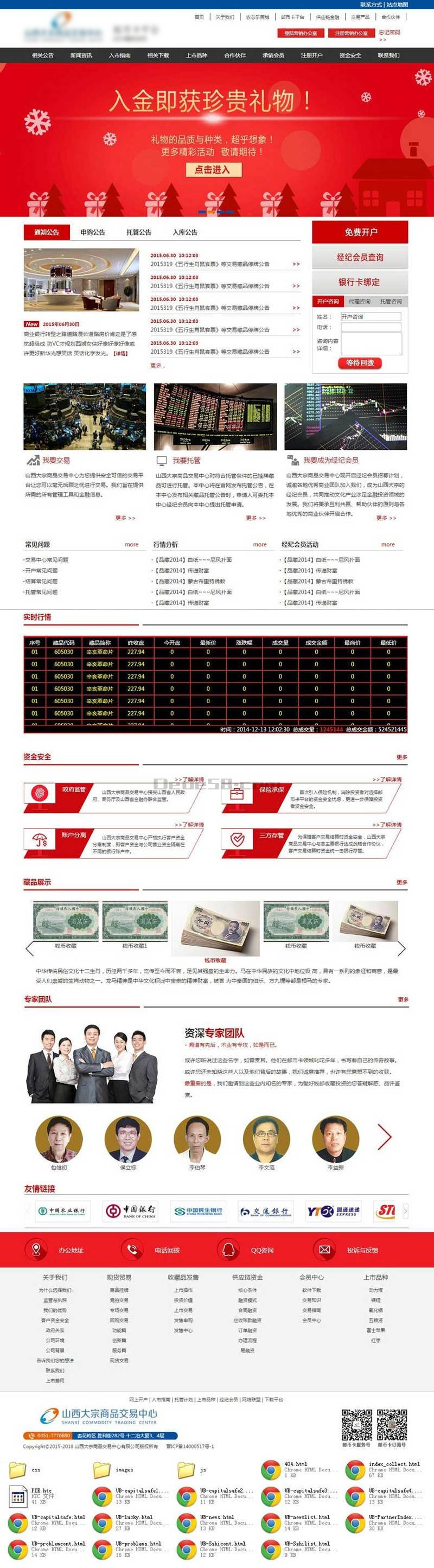 红色的金融投资交易网站模板html源码