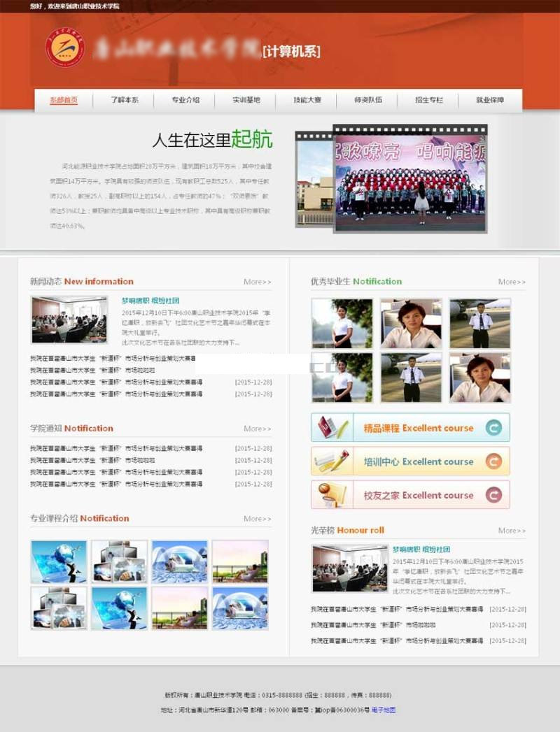 红色的职业技术学校网站静态模板下载