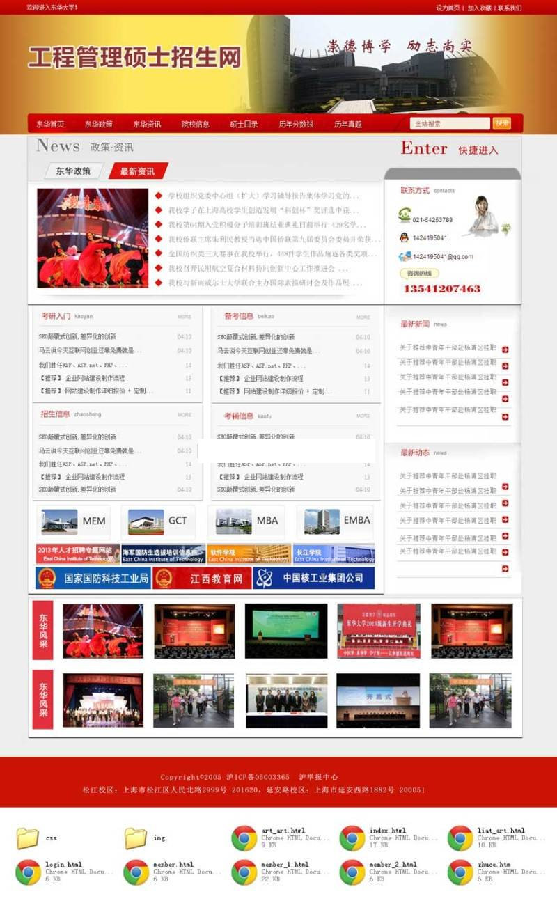 红色经典招生校园网站全套html页面模板