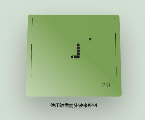 html5网页贪吃蛇小游戏代码