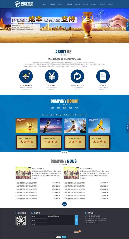 简约大气的金融投资公司网页模板html下载