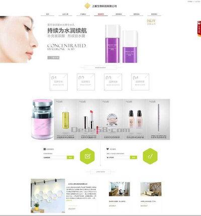 简约化妆品公司官网模板html下载