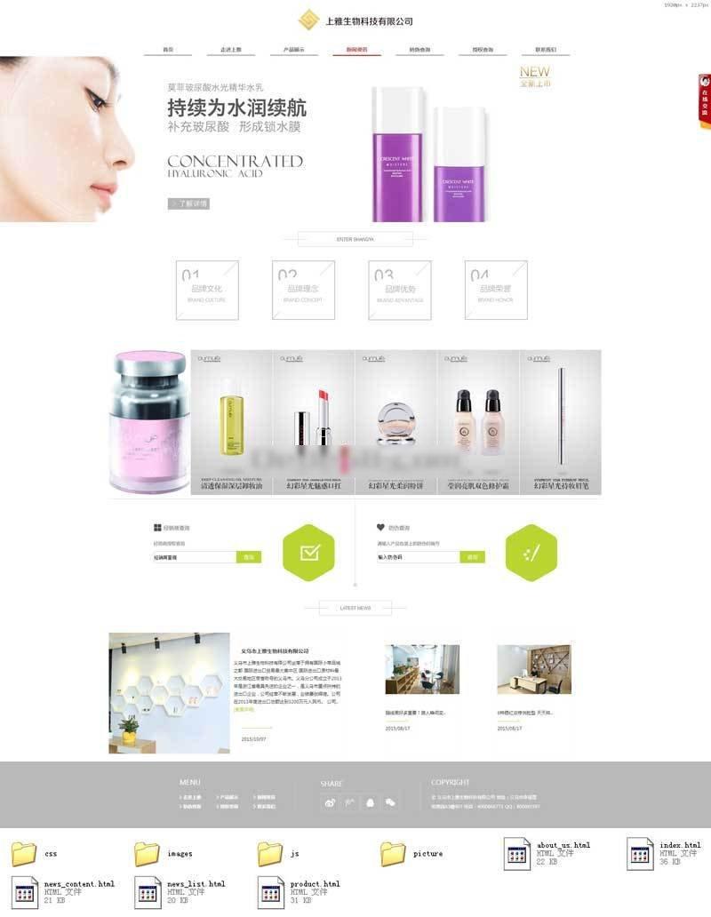 简约的化妆品公司官网模板html下载