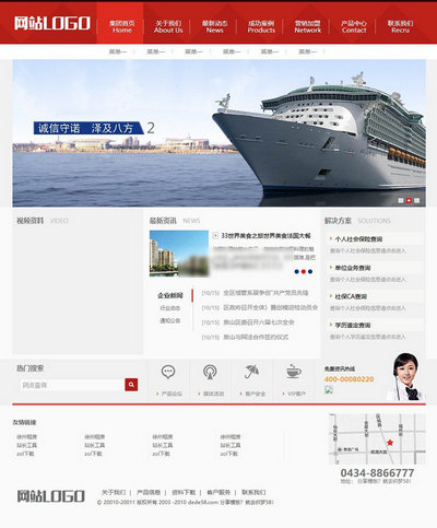 交通运输物流服务html网站模板