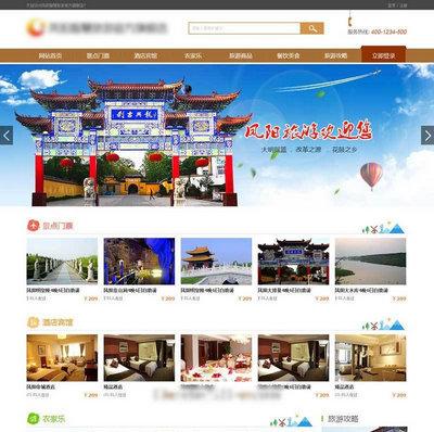 宽屏地方旅游网站模板html源码