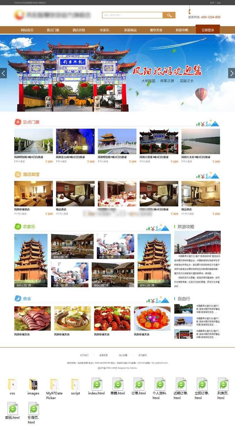 宽屏的地方旅游网站模板html源码