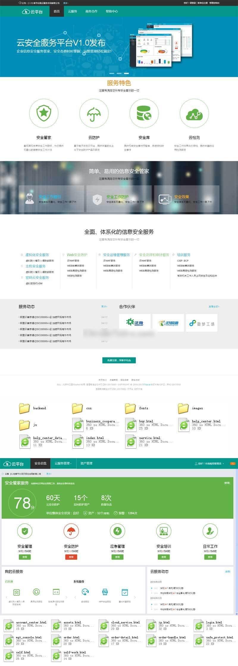 宽屏的云平台服务器管理企业网站模板html全套