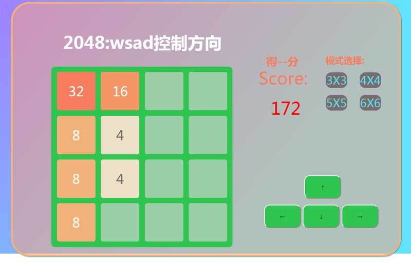 html5小清新版2048游戏源码