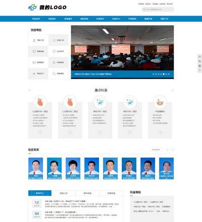 扁平化医院html静态整站网站模板