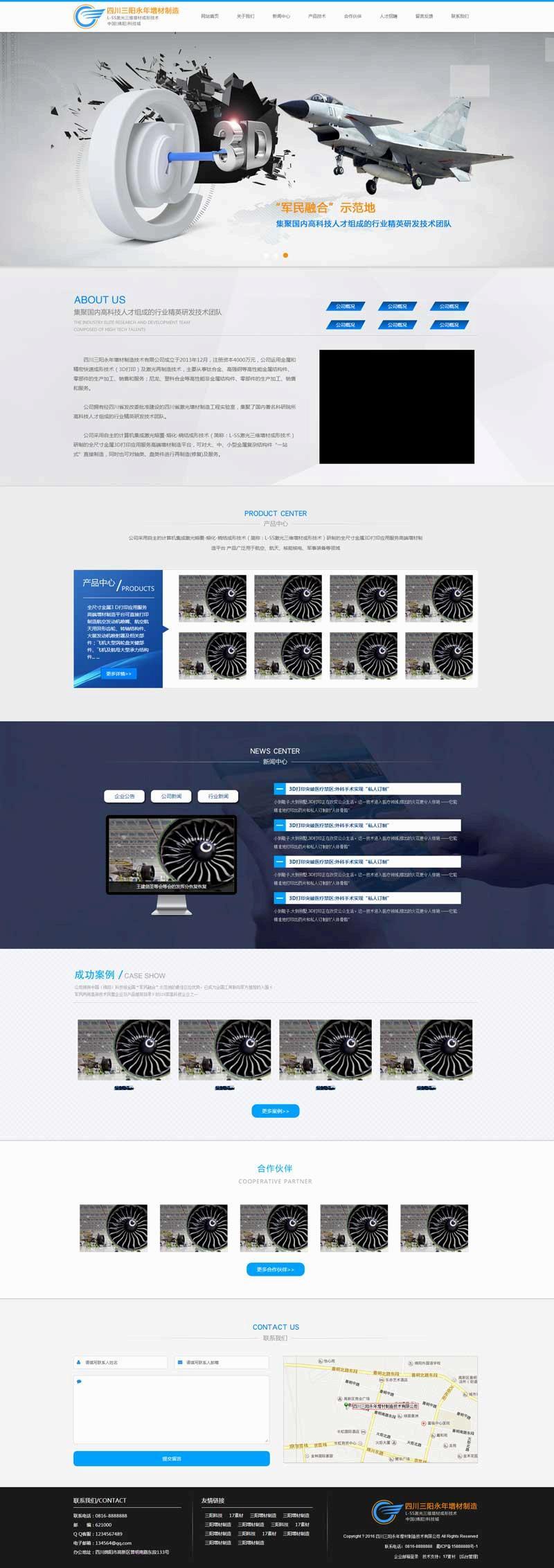 蓝色大气的机械设备制造企业网站模板