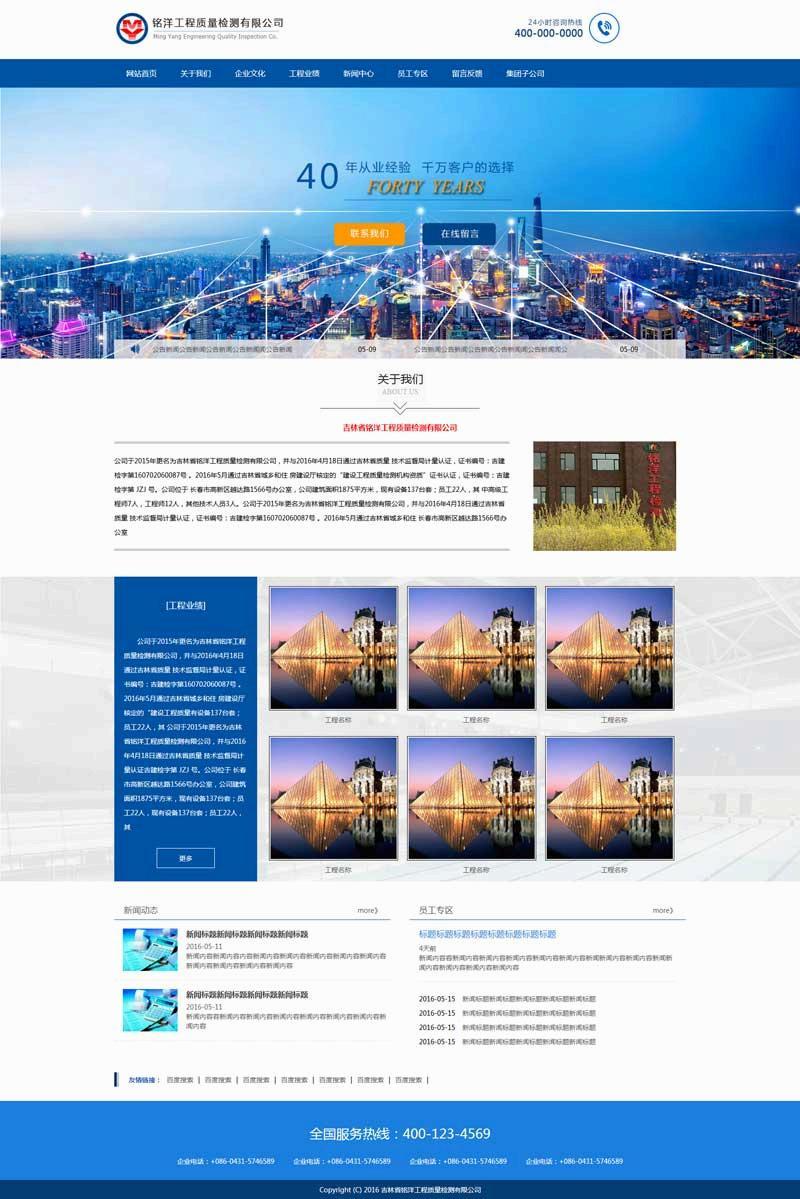 蓝色大气的建筑工程质检公司静态模板