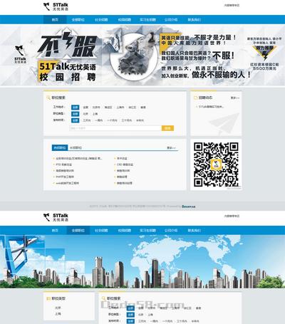 51无忧英语招聘平台html网站模板下载