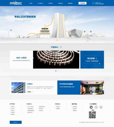 LED光电科技公司html静态网站模