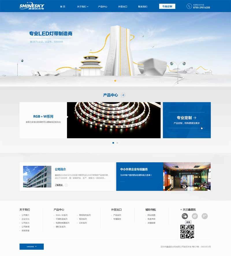蓝色的LED光电科技公司网站模板