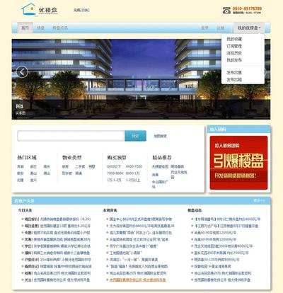 楼盘二手房交易网站平台html整站模板